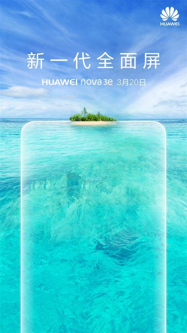 下周发!华为宣布nova 3e:首款刘海屏新机