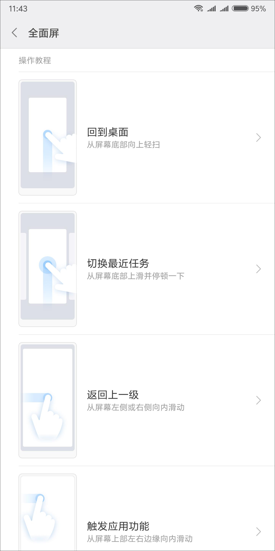 高通骁龙636八核,红米Note 5评测