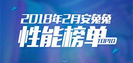 老虎城线上娱乐:2月安卓手机性能榜单TOP10