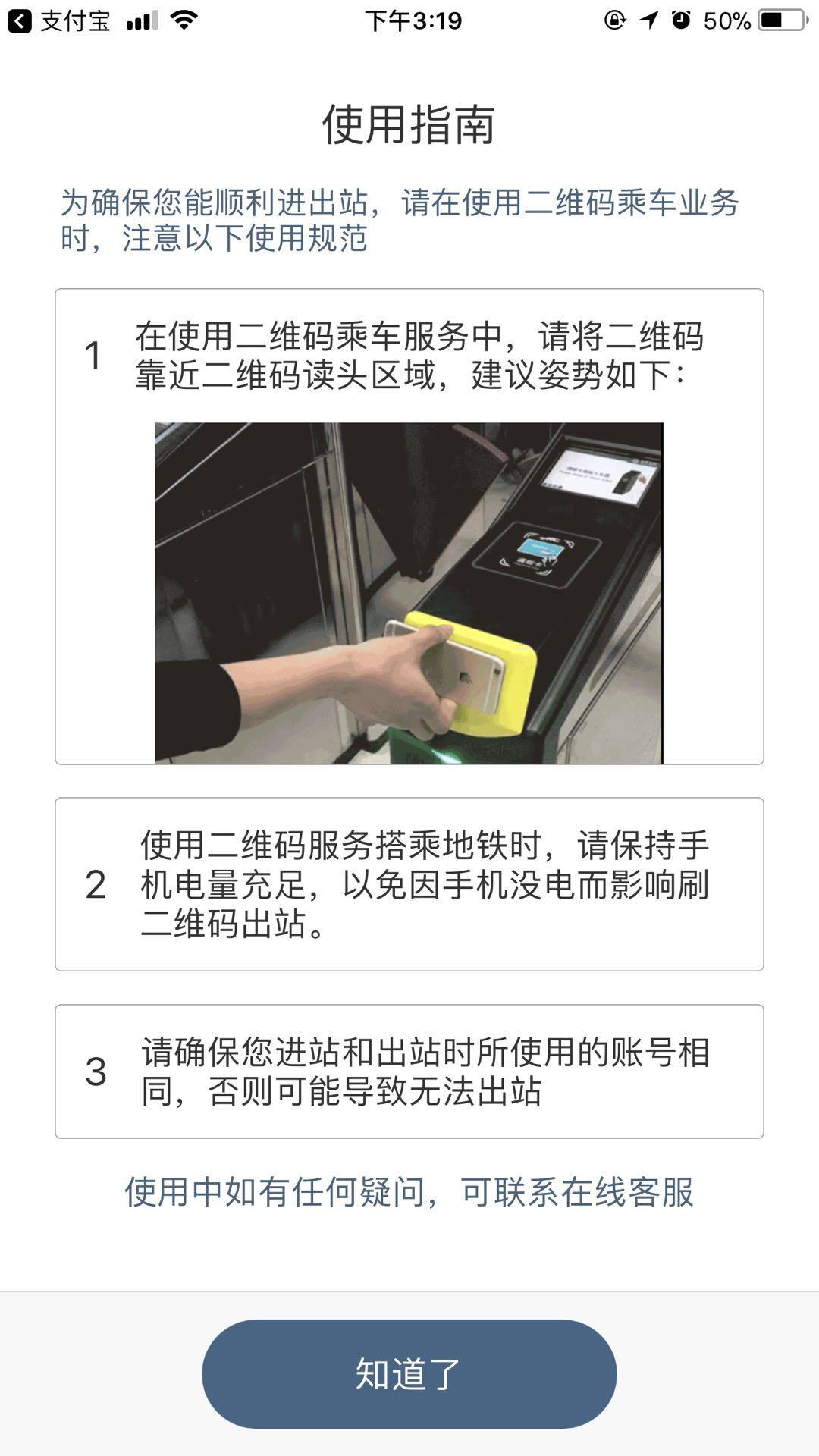 无须NFC 北京地铁即将开启手机扫码乘车时代