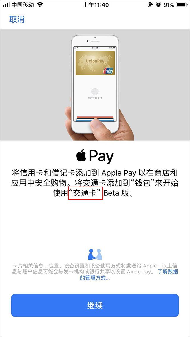 iOS 11.3全面推送,iPhone能刷地铁公交了!