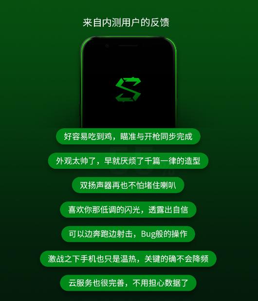 黑鲨游戏手机开启预约 京东爆料三重特质
