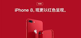 红色版iPhone 8上线,买不买?