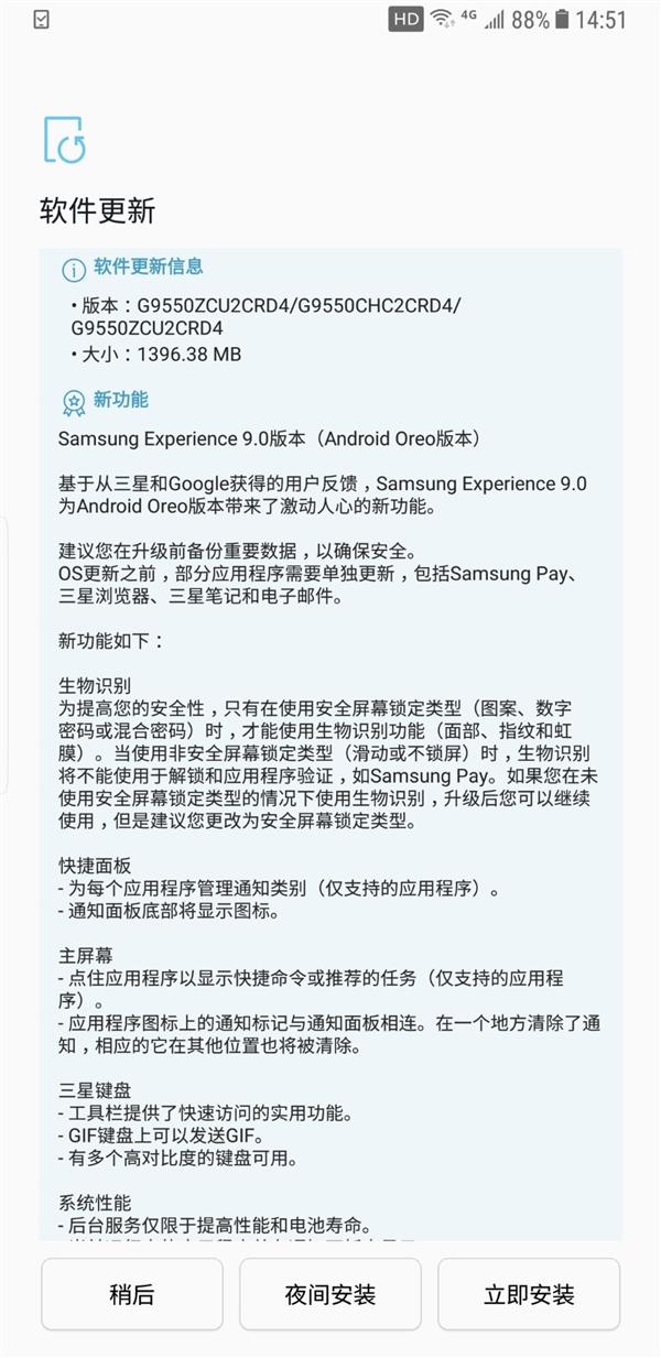 国行版三星S8/S8+再添新操作 升级安卓8.0
