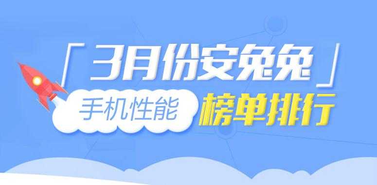 安兔兔发布:3月份Android手机性能榜TOP10