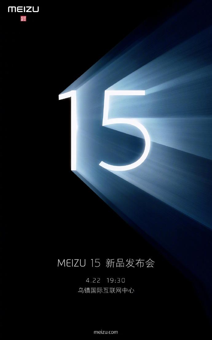 魅族15三款连发 全新Flyme 7开启内测报名