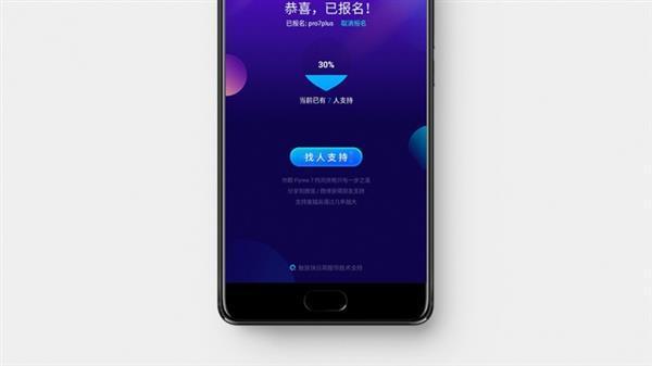 魅族官方正式启动Flyme 7内测:欢迎尝鲜