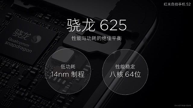 红米S2发布,神U再出世,全面屏新机