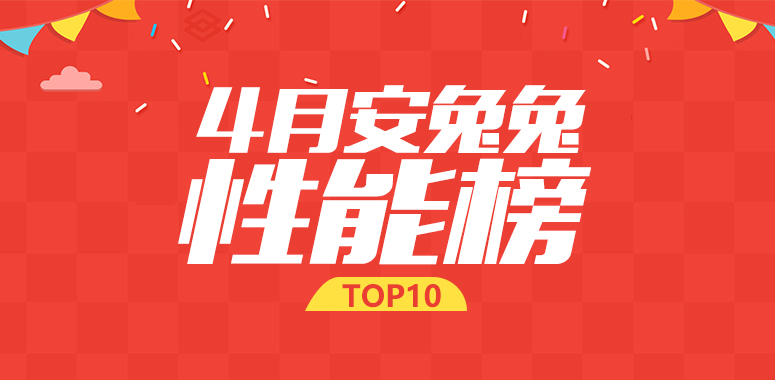 安兔兔发布:4月手机性能榜单TOP10