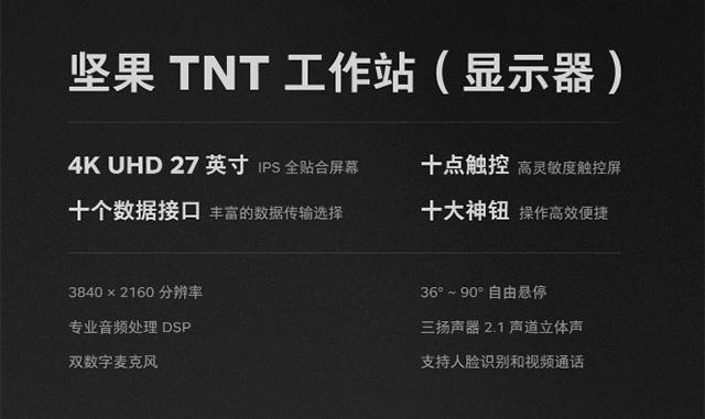坚果R1、TNT工作站发布,你吓尿了吗?
