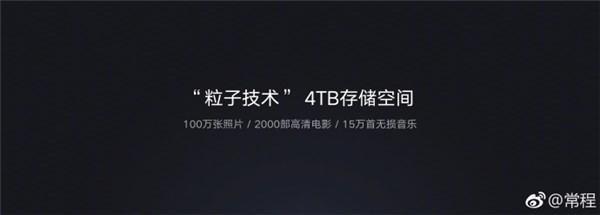 国民旗舰宣言 常程表示联想新机将以4TB存储起步