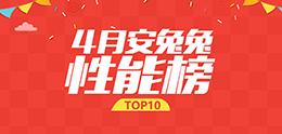 安兔兔:4月手机性能榜单TOP10