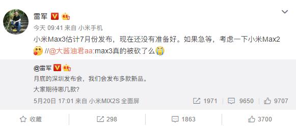 小米Max 3发布时间确定 小米8谍照流出