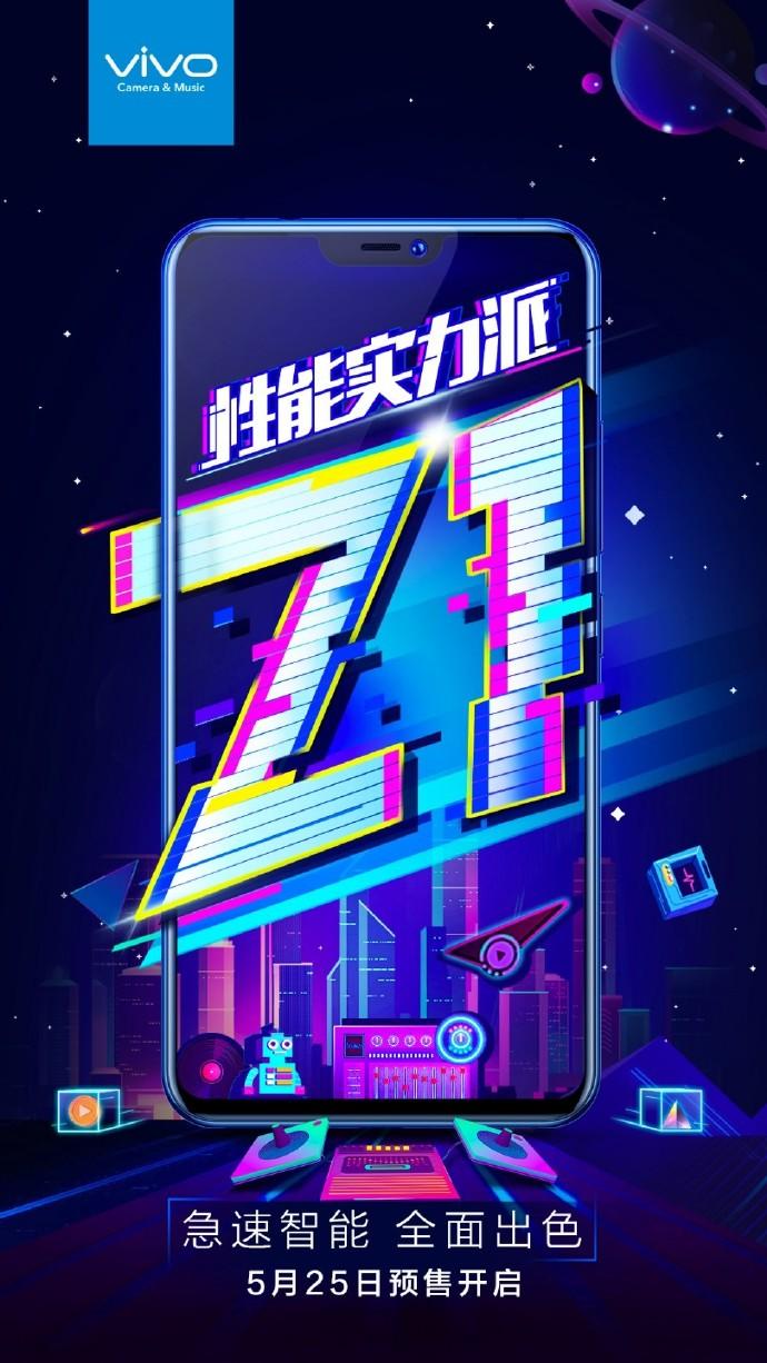 颠覆千元机配置想象 vivo Z1即将发布