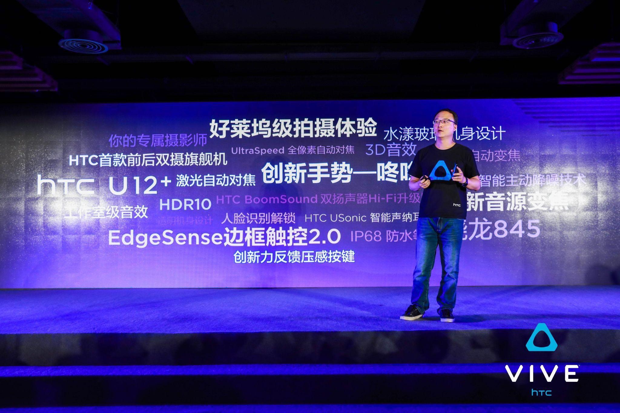 HTC U12+正式发布:骁龙845加持 DXO测103分