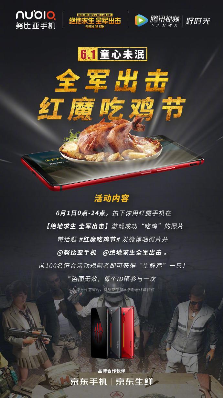"""红魔""""吃鸡""""节 游戏开黑真的能吃鸡"""
