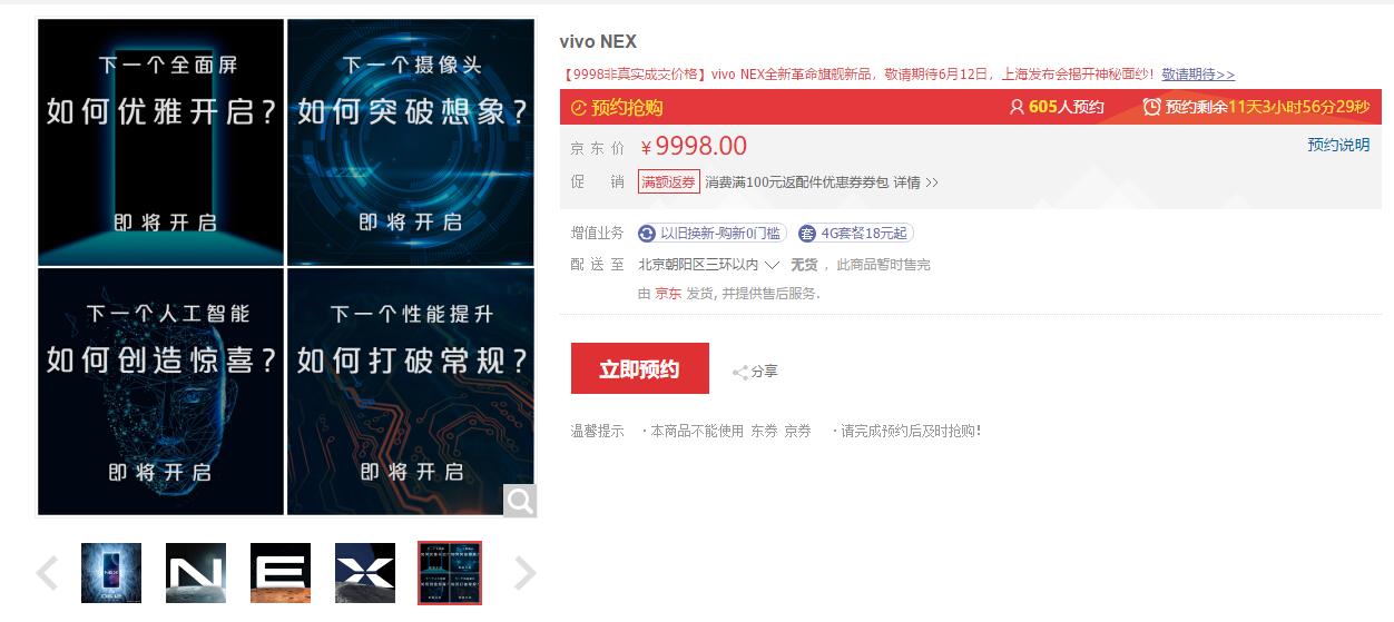 vivo NEX发布时间确定 屏占比全面突破