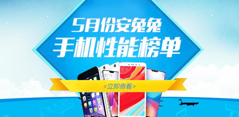 安兔兔发布:5月份Android手机性能排行TOP10