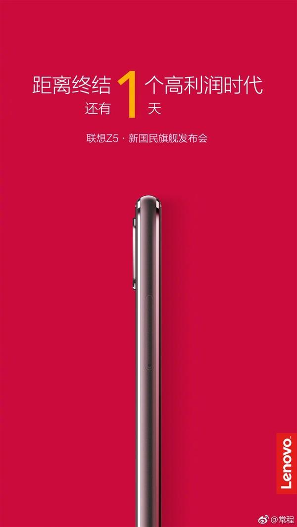 """价格良心 联想Z5即将发布:号称""""定义2代全面屏"""""""