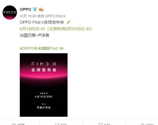 OPPO Find X发布日确定 坐标法国卢浮宫
