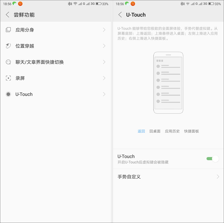 联想K5 Note评测 百元级的大屏新选择