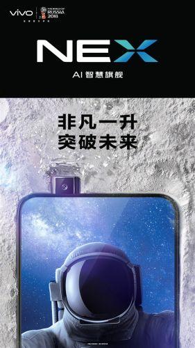 告别刘海 vivo NEX官方真机图震撼放出