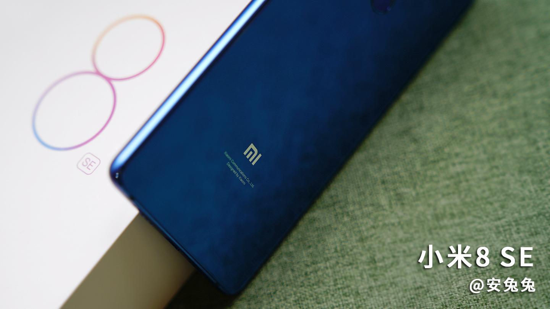 小米8 SE评测:首发骁龙710,到底怎么样?