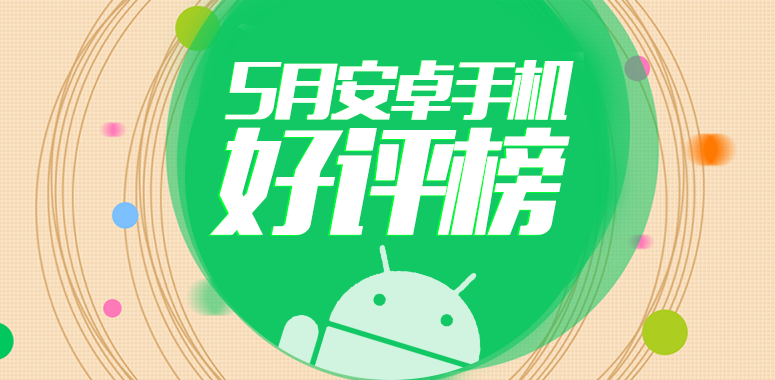 安兔兔发布:5月份Android手机好评排行TOP10