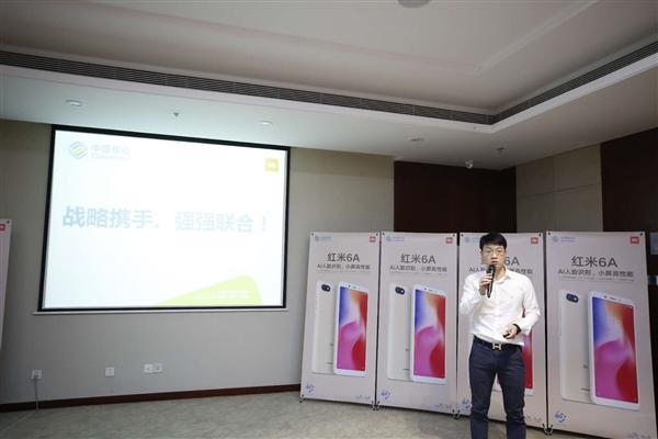 小米携手中国移动:红米6A要卖上千万