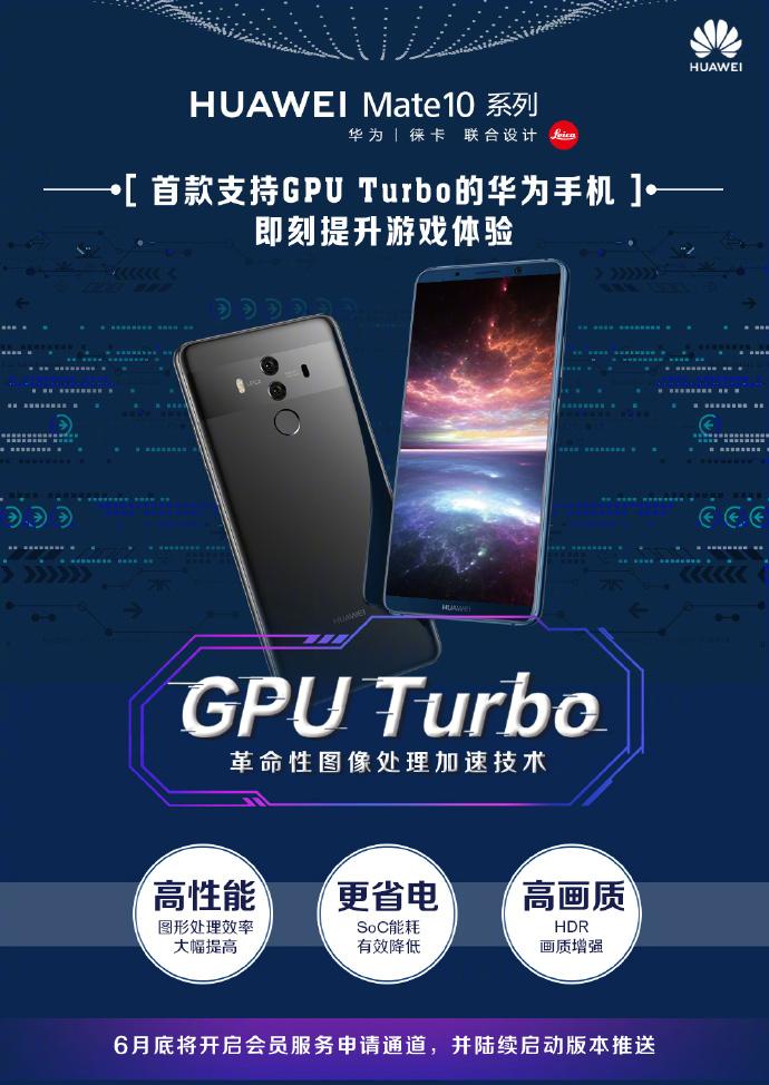 """""""吓人的技术""""!华为各机型GPU Turbo升级时间表"""