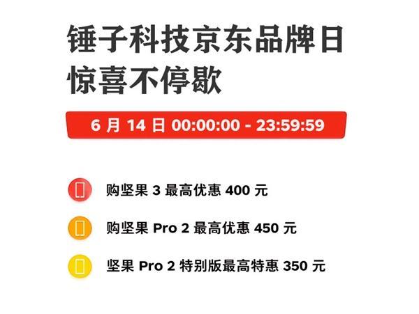 锤子科技品牌日开启:手机最高直降450元 仅限今天