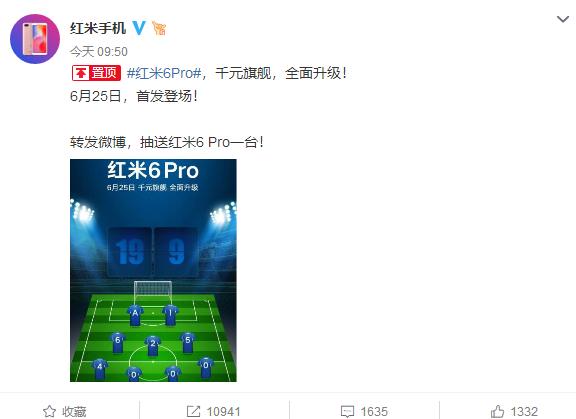 全面升级的千元旗舰 红米6 Pro下周发布