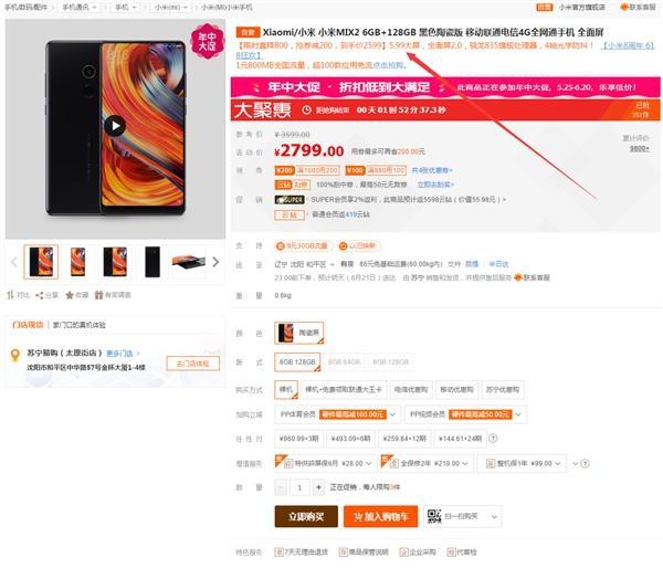 小米MIX 2 6GB+128GB版冰点价:2599元