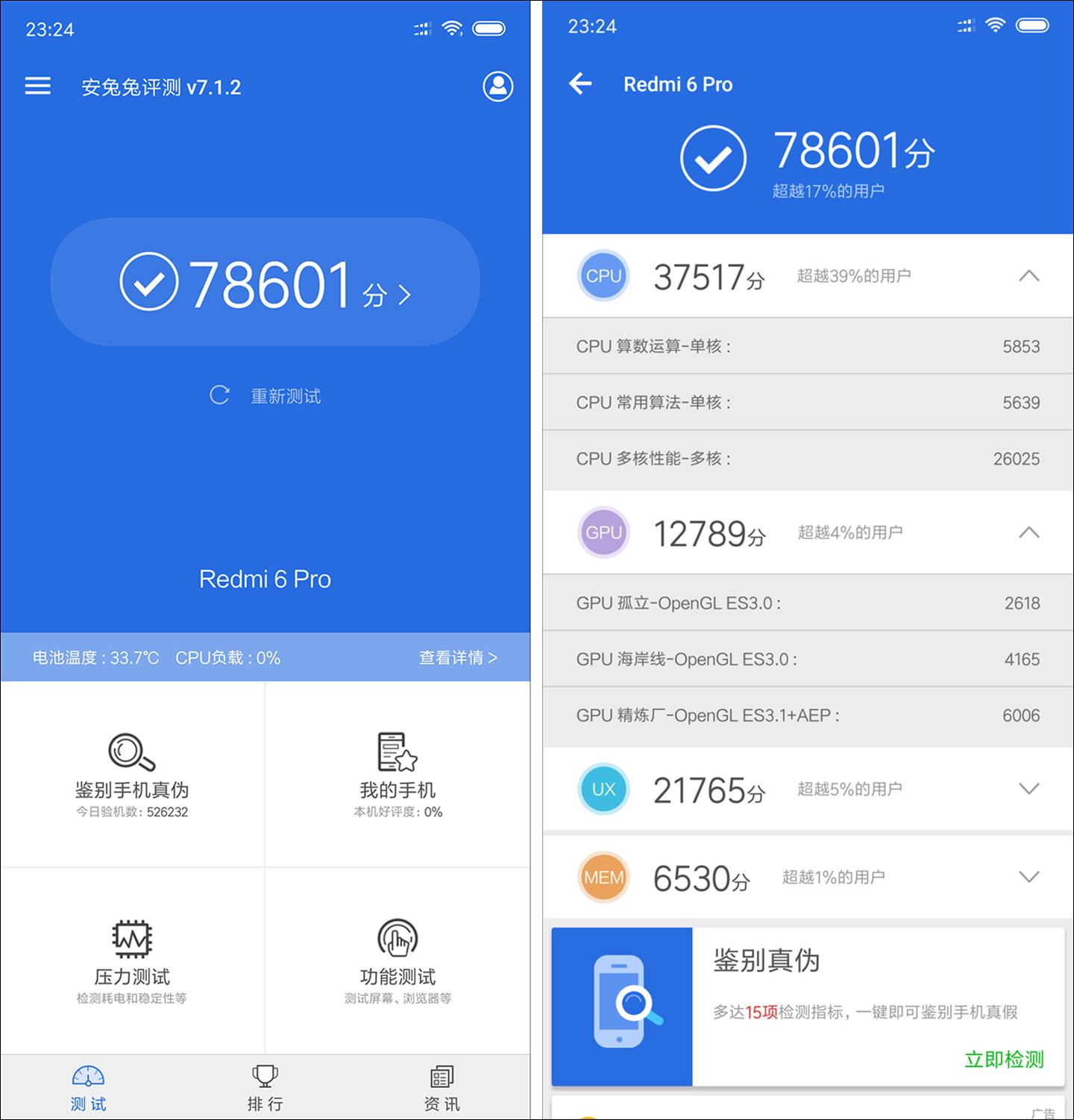 红米6 Pro评测:4000mAh电池,FHD+屏幕,满意吗?