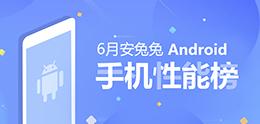 安兔兔:6月Android手机性能榜