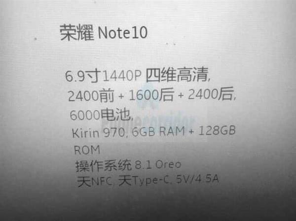 荣耀Note 10配置曝光:CPU和拍照双双暴强