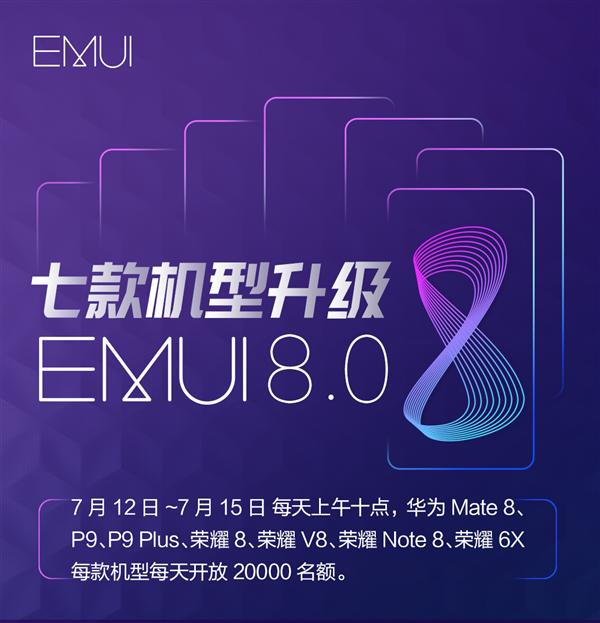 抢不到升级名额?华为老机型月底全面升级EMUI 8.0
