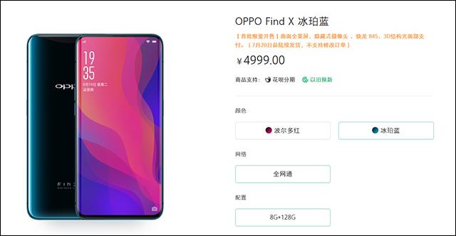 OPPO Find X首批限量开卖了,8GB+128GB大存储!