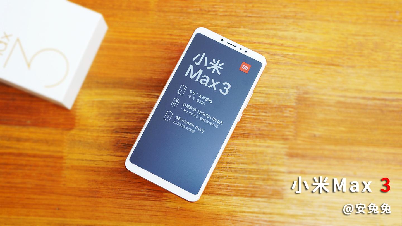 小米Max 3评测:5500mAh大电池是什么体验?