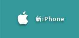 新款iPhone将延期上市,有点不妙