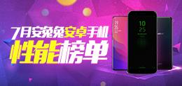 安兔兔:7月Android手机性能榜单