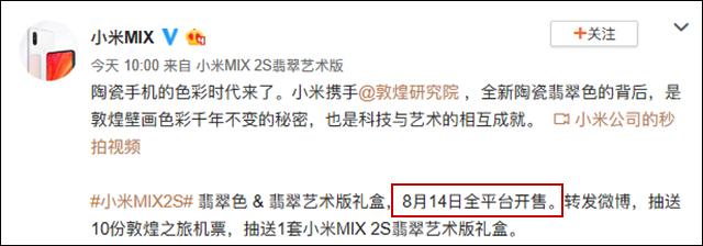 新版小米MIX 2S发布,高通骁龙845旗舰又变样了!