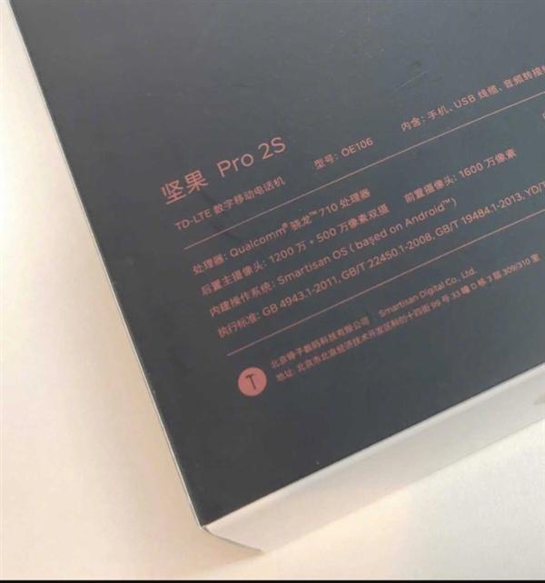坚果Pro 2S真机谍照曝光 骁龙710加持