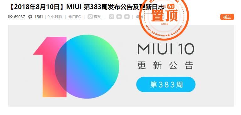 MIUI第383周更新发布 小米6X/小米8用户了解一下