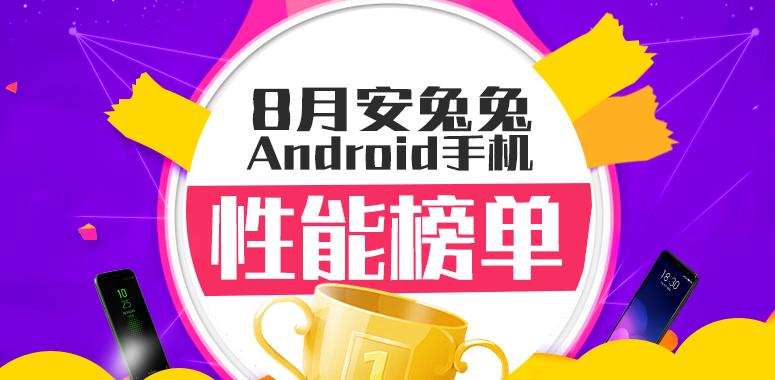 安兔兔发布:2018年8月Android手机性能榜单