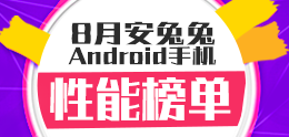 安兔兔:8月Android手机性能榜单