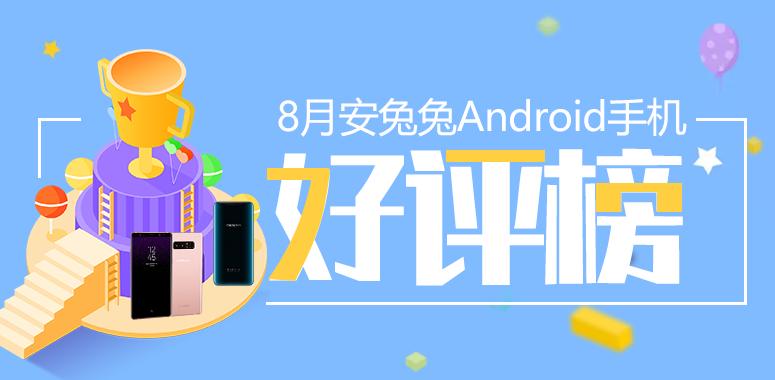 安兔兔发布:2018年8月Android手机好评榜