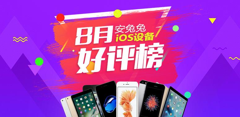 安兔兔发布:2018年8月iOS设备好评榜