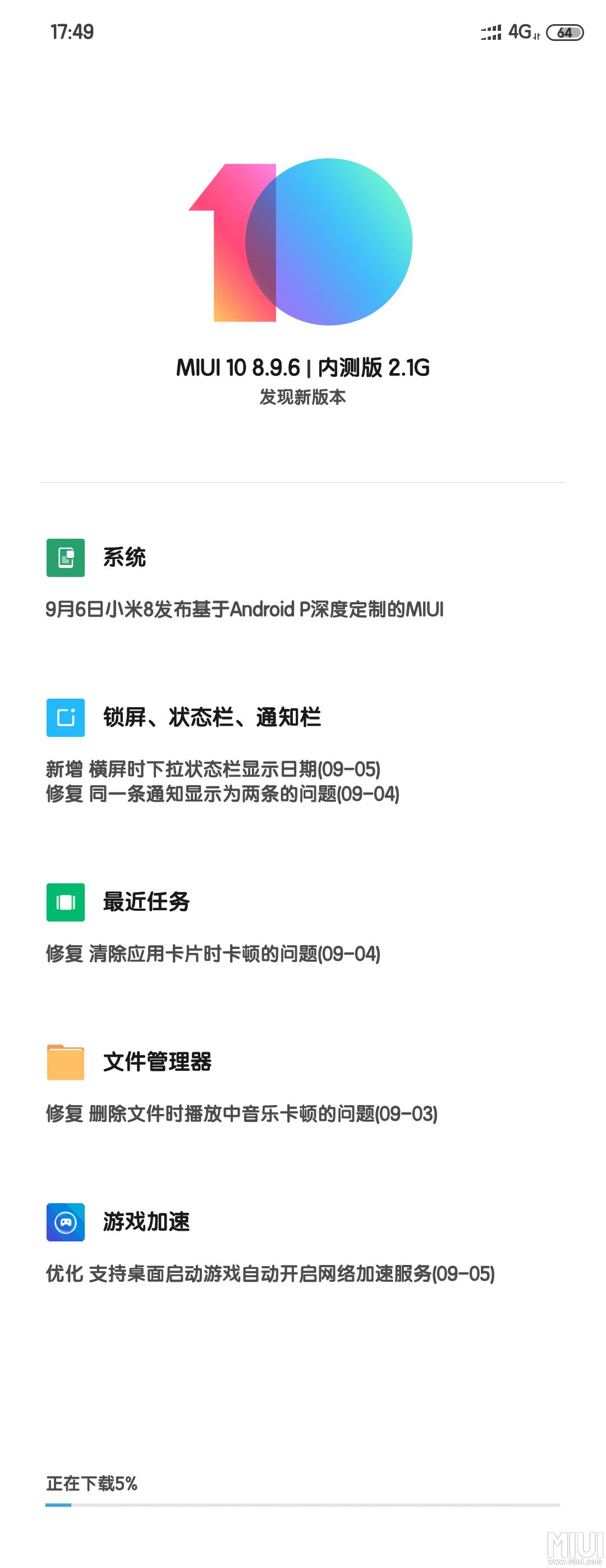 小米8升级全新MIUI 10!基于Android 9.0
