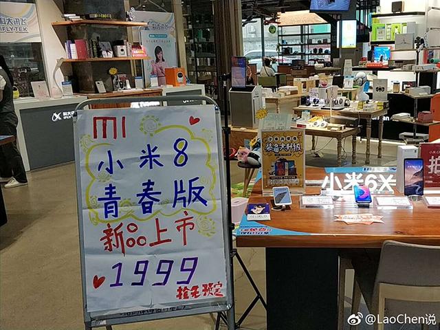 最便宜的骁龙845手机?小米8青春版来了!
